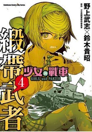 少女與戰車 緞帶武者(4)