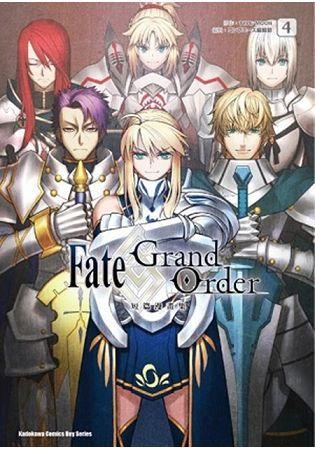 Fate/Grand Order短篇漫畫集(4)拆封不可退