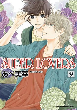 SUPER LOVERS(9)(限)拆封不可退
