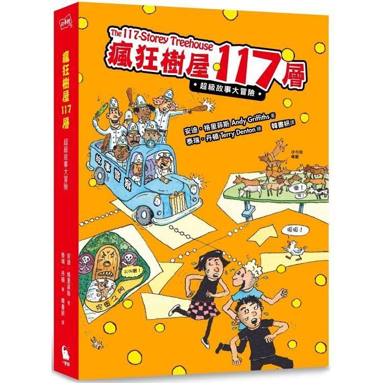 瘋狂樹屋117層:超級故事大冒險(全球獨家首刷限量加贈:長形便條紙)