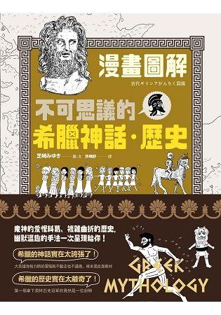 漫畫圖解.不可思議的希臘神話.歷史