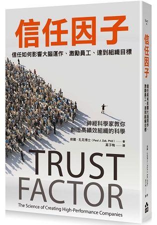 信任因子:信任如何影響大腦運作、激勵員工、達到組織目標 (電子書)
