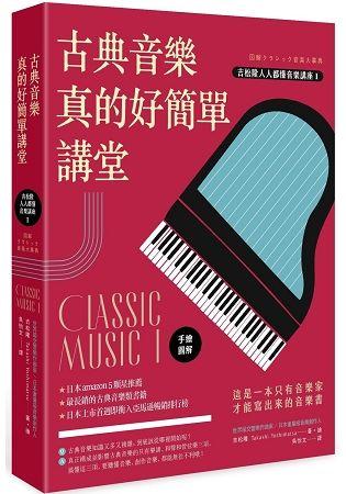 古典音樂真的好簡單講堂(手繪圖解)