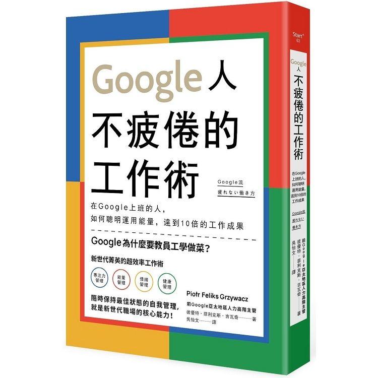 Google人不疲倦的工作術: 在Google上班的人, 如何聰明運用能量, 達到10倍的工作成果