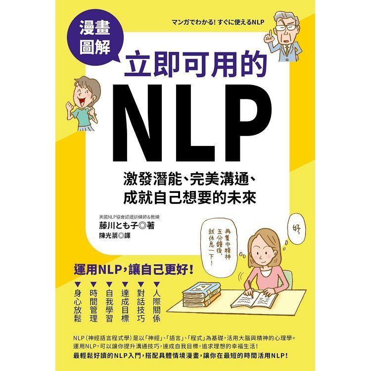 【漫畫圖解】立即可用的NLP: 激發潛能、完美溝通、成就自己想要的未來