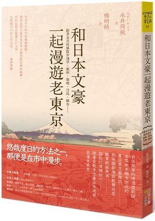 和日本文豪一起漫遊老東京:跟著永井荷風散步淺草、銀座、築地、月島、麻布……