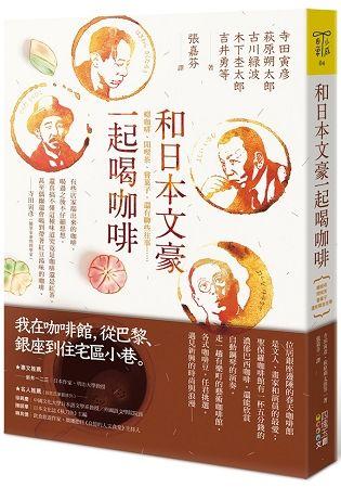 和日本文豪一起喝咖啡:癮咖啡、閒喫茶、嘗菓子,還有聊些往事……