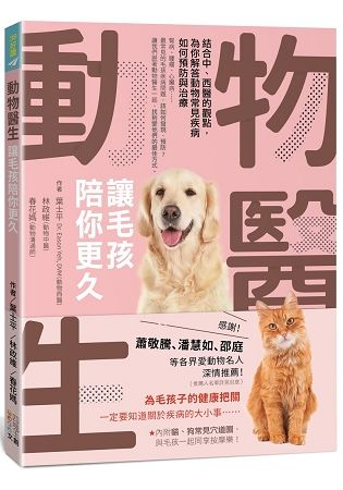 動物醫生:讓毛孩陪你更久(結合中、西醫的觀點,為你解答動物常見疾病如何預防與治療)