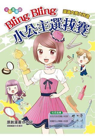 Bling Bling小公主選拔賽(漫畫版)邋遢女孩大改造