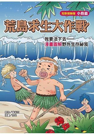 荒島求生大作戰:我要活下去——漫畫圖解野外生存祕笈