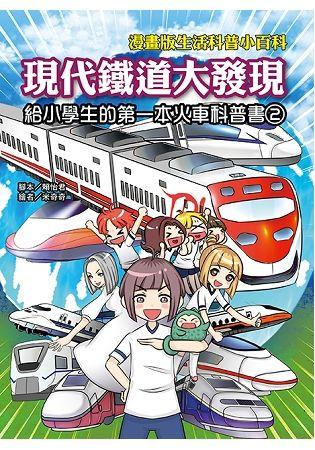 漫畫版生活科普小百科:現代鐵道大發現!給小學生的第一本火車科普書(2)