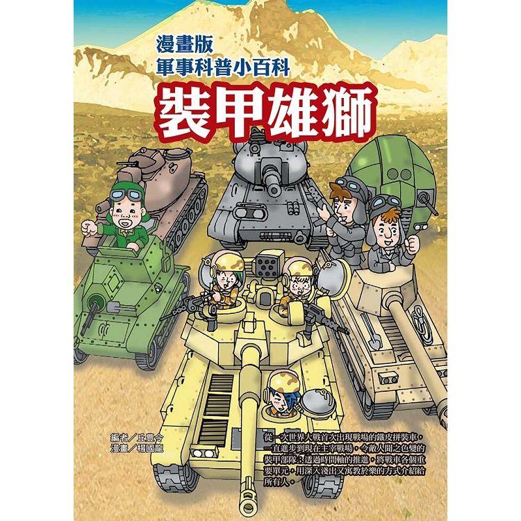 漫畫版軍事科普小百科:裝甲雄獅