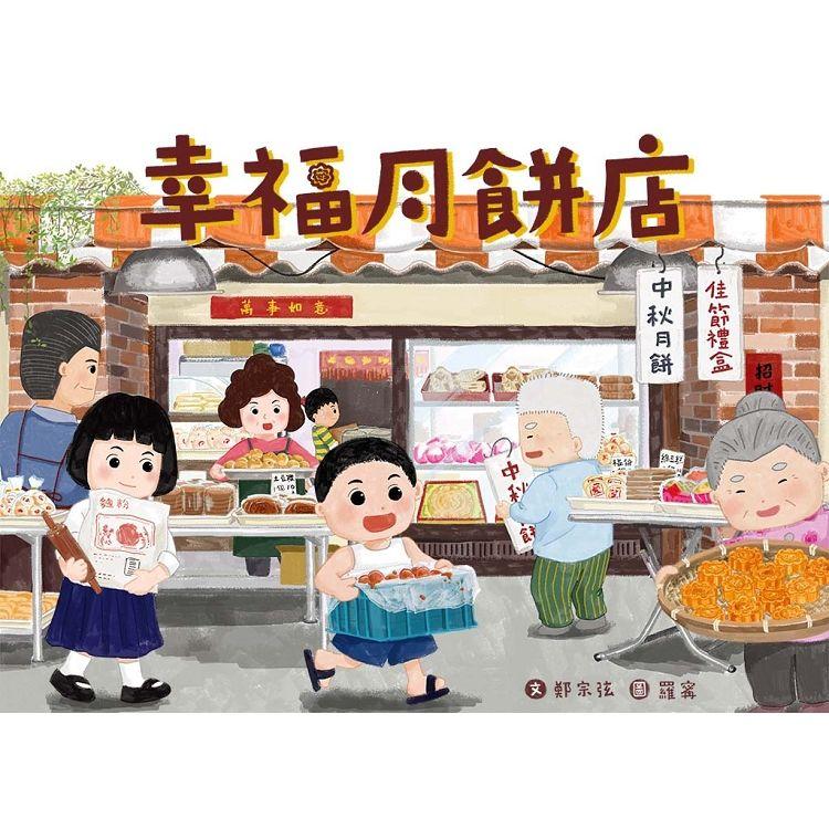 幸福月餅店(精裝)