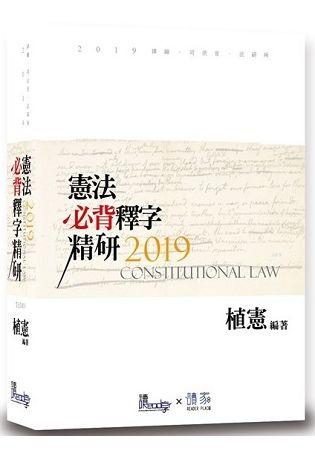 憲法必背釋字精研