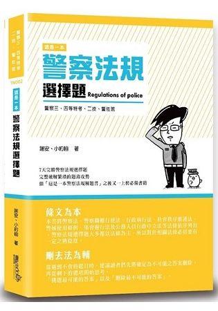 這是一本警察法規選擇題 (警察三、四等特考、二技、警佐班/2版)