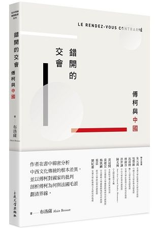 錯開的交會: 傅柯與中國