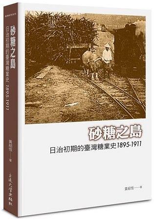 砂糖之島:日治初期的臺灣糖業史(1895-1911)