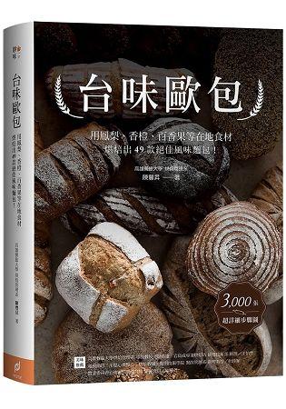 台味歐包: 用鳳梨、香橙、百香果等在地食材, 烘焙出49款絕佳風味麵包!