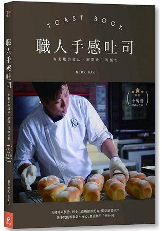 職人手感吐司: 專業烘焙技法, 解開吐司的秘密 (暢銷十萬冊經典紀念版)