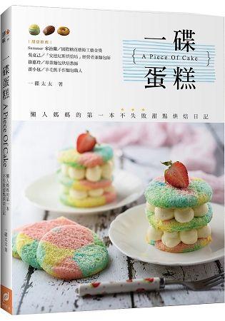 一碟蛋糕A Piece of Cake: 懶人媽媽的第一本不失敗甜點烘焙日記