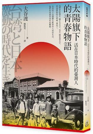 太陽旗下的青春物語: 活在日本時代的臺灣人