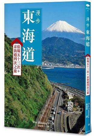 漫步東海道: 宿場五十三次+京街道四次之旅