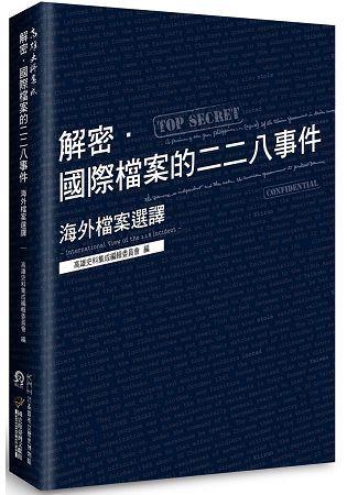 解密.國際檔案的二二八事件:海外檔案選譯