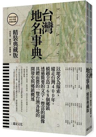 台灣地名事典 (精裝典藏版)