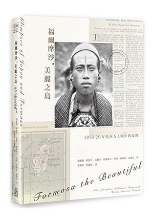福爾摩沙.美麗之島:1910~20年代西方人眼中的臺灣(精裝)