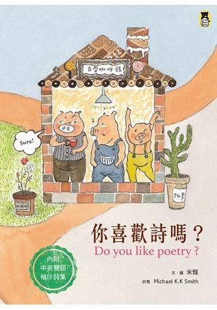 你喜歡詩嗎?內附中英對照袖珍詩集(新版)(精裝)