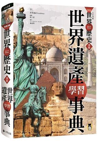 NEW全彩漫畫世界歷史‧別冊: 世界遺產學習事典