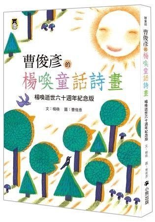 曹俊彥的楊喚童話詩畫:楊喚逝世六十週年紀念版(新版)(精裝)