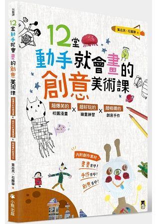 12堂動手就會畫的創意美術課: 超爆笑的校園漫畫×超好玩的繪畫練習×超吸睛的創意手作 (第2版)