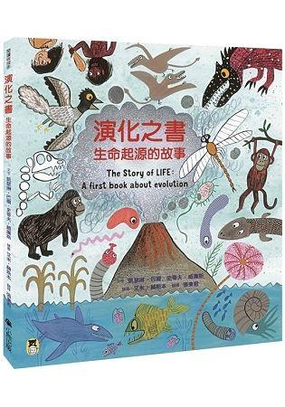 演化之書:生命起源的故事(新版)(精裝)