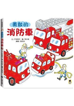 勇敢的消防車 (第2版)