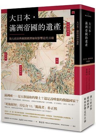 大日本.滿洲帝國的遺產: 強人政治與統制經濟如何影響近代日韓