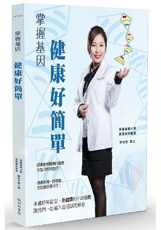 掌握基因 健康好簡單