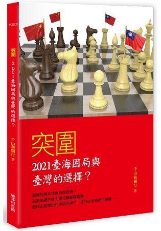 突圍: 2021臺海困局與臺灣的選擇?