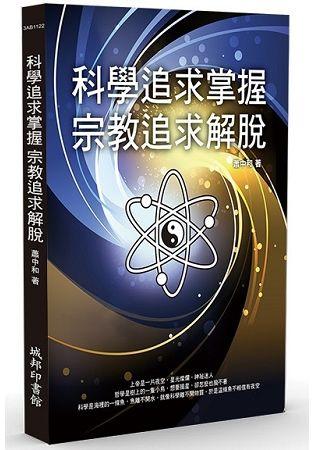 科學追求掌握、宗教追求解脫(電子書)