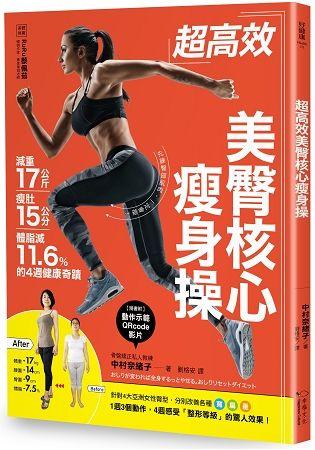 超高效美臀核心瘦身操: 減重17公斤、瘦肚15公分、體脂肪減11.6%的4週健康奇蹟