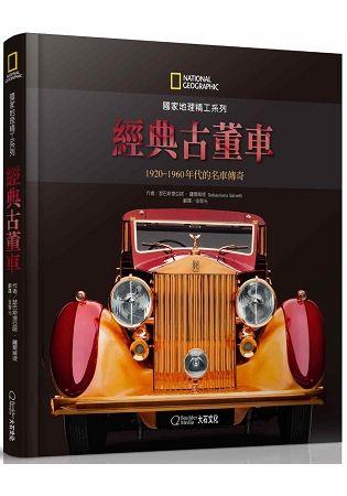 國家地理精工系列:經典古董車:1920-1960年代的名車傳奇