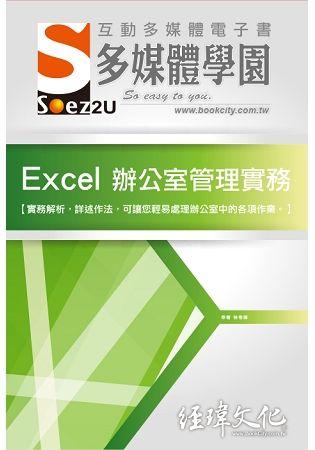 SOEZ2u 多媒體學園電子書:Excel 辦公室管理實務(附VCD一片)