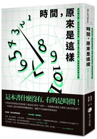 時間, 原來是這樣: 從牛頓力學、愛因斯坦相對論, 到量子重力與弦論, 探索時間本質之謎