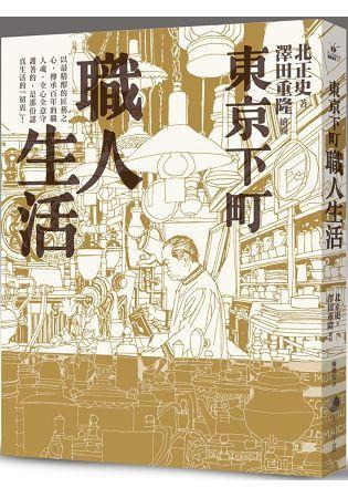 東京下町職人生活 (第2版)