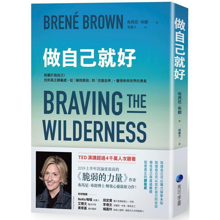 做自己就好: 我屬於我自己!找到真正歸屬感,從「擁抱脆弱」到「克服自卑」,獲得參與世界的勇氣