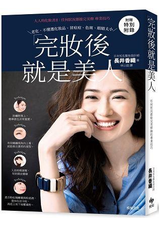 完妝後就是美人  大人的化妝書II:任何狀況都能完美修飾的專業技巧
