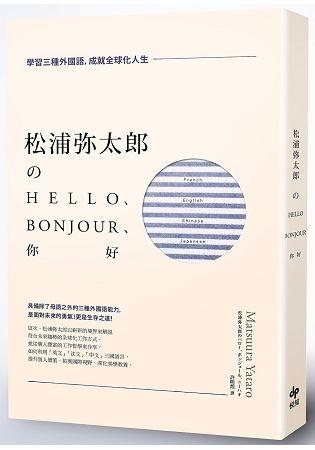 松浦彌太郎のHello、Bonjour、你好(二版):學習三種外國語,成就全球化人生