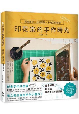 印花樂的手作時光:創意素材╳台灣圖樣╳卡典西德教學,設計專屬於你的印花小物