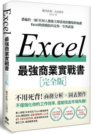 EXCEL最強商業實戰書: 濃縮於一冊! 任何人都能立即活用於職場的知識