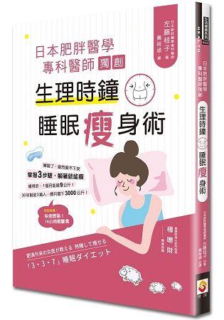 日本肥胖醫學專科醫師獨創:生理時鐘睡眠瘦身術